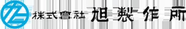 株式会社旭製作所